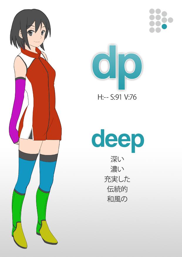 deep tone (深い、濃い、充実した、伝統的、和風の)