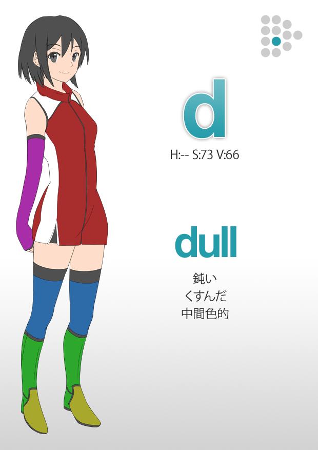 dull(鈍い、くすんだ、中間色的)