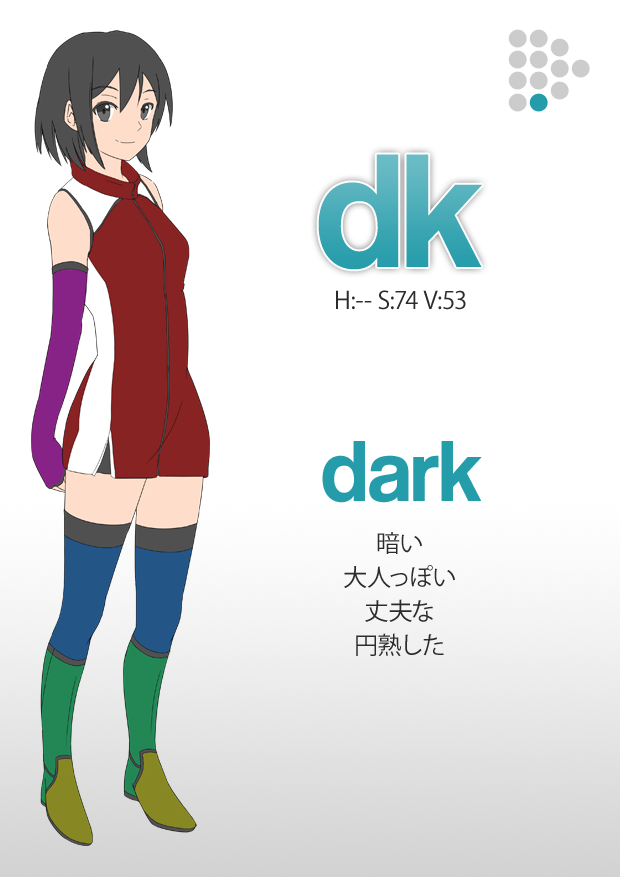 dark(暗い、大人っぽい、丈夫な、円熟した)