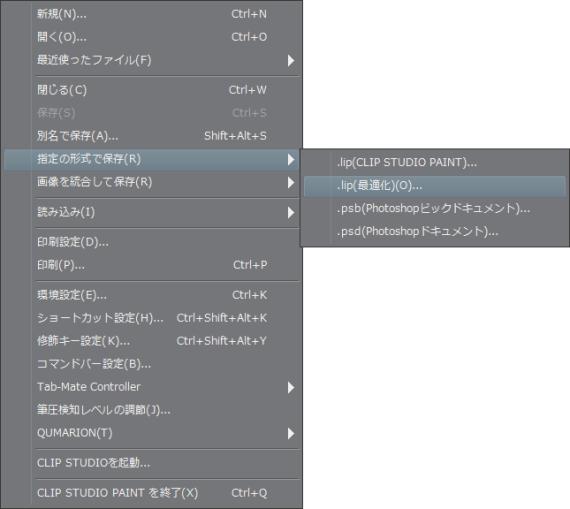 【CLIP STUDIO PAINT】別名保存(最適化)の使いどころ