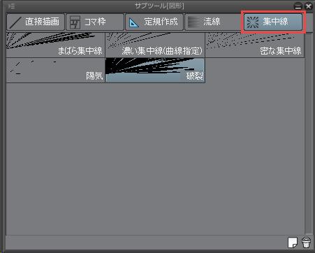 【CLIP PAINT STUDIO PRO】集中線の簡単な描き方(ツール編)2