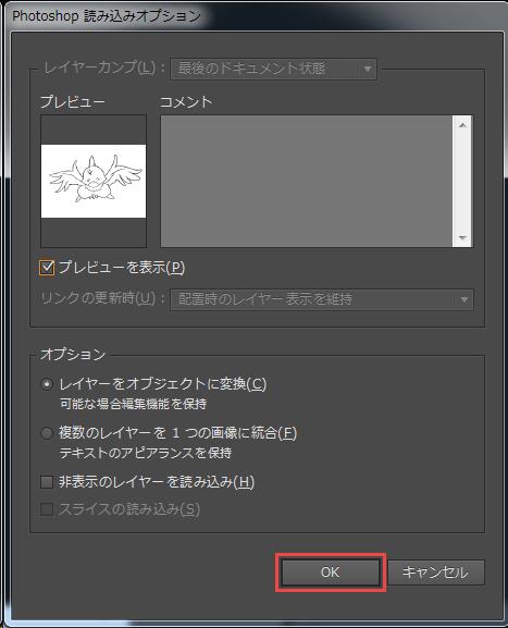 クリスタで描いたPSDデータをIllustratorで開く