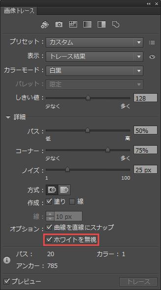Illustrator[画像トレースパネル]内のホワイトを無視にチェック