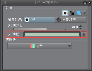 【CLIP PAINT STUDIO】の枠線の色を変更する