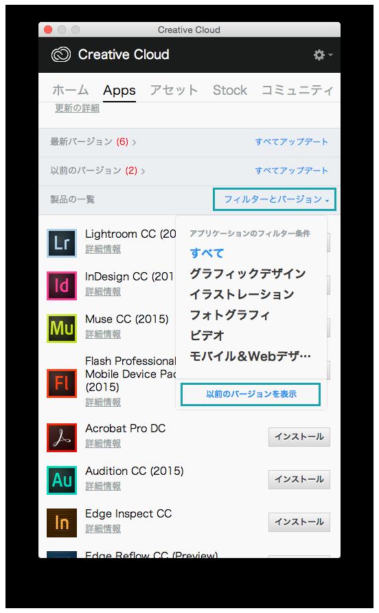 【Adobe CC 2015から2014にダウングレードする方法】以前のバージョンを表示をクリック