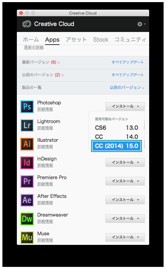 【Adobe CC 2015から2014にダウングレードする方法】2014を選択する