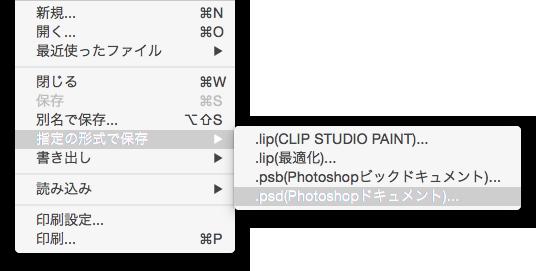 【CLIP STUDIO PAINT】PSDに指定の形式で保存