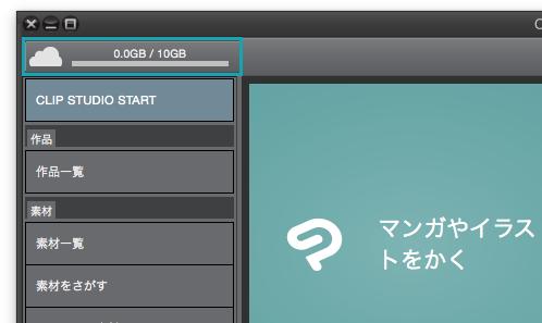 【CLIP STUDIO PAINT】Ver.1.4.2アップデート