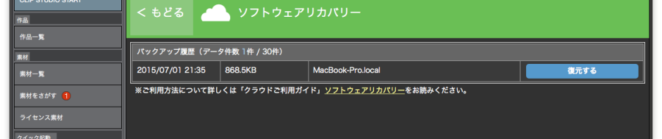【CLIP STUDIO PAINT】Ver.1.4.2アップデート 各種設定を同期