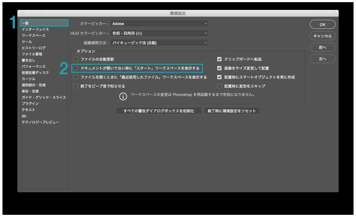 Adobe CC 2015 スタート画面を変更する方法