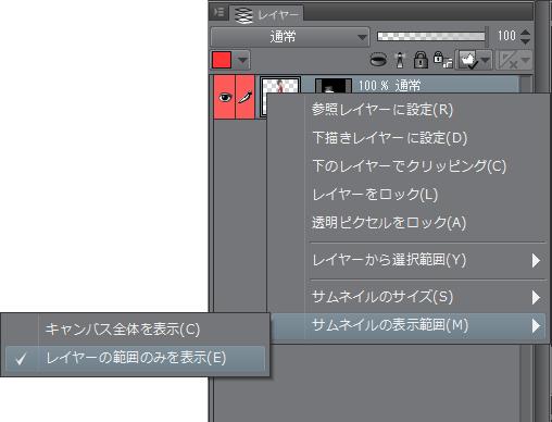 【CLIP STUDIO PAINT】サムネイルの表示範囲設定の変更のやり方