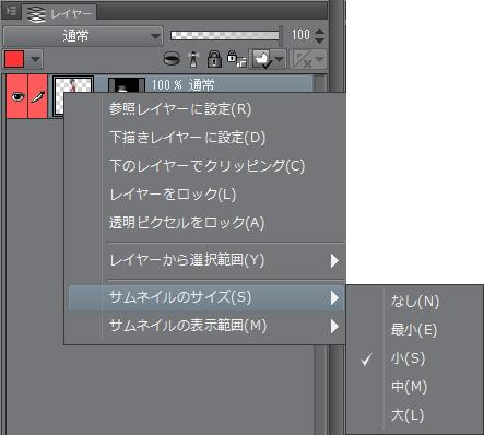【CLIP STUDIO PAINT】サムネイルの大きさを変更する