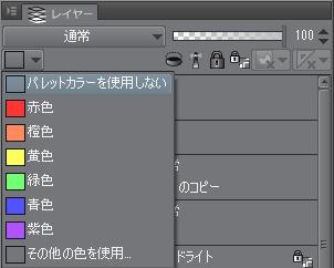 【CLIP STUDIO PAINT】レイヤーに色を付けて分ける