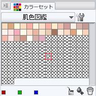 肌色図鑑カラーセット