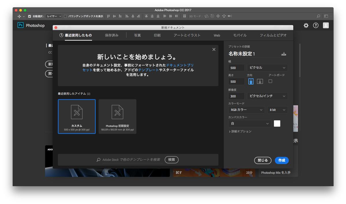 Photoshop CC 2017の新規ドキュメントを従来のものに戻す方法
