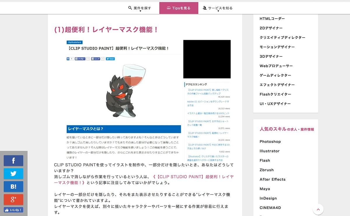 YUKIJINETの記事がレバテッククリエイターに掲載されました