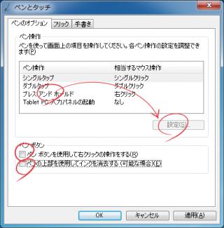 コントロールパネル>ペンとタッチ>ペンのオプションタブ