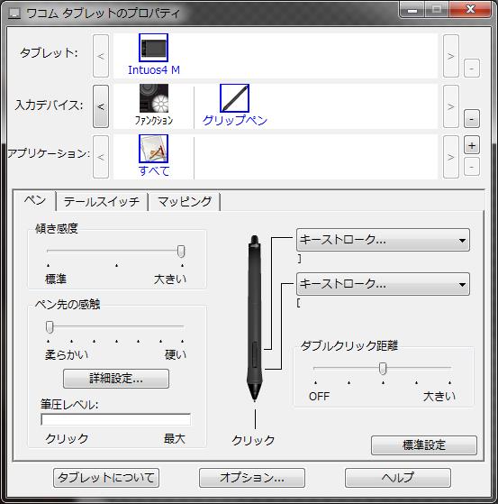CLIP STUDIO PAINT オリジナルショートカット設定