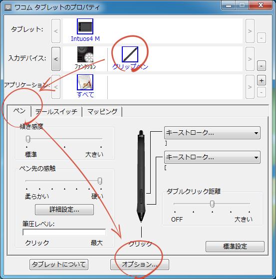 Intuos Pro 筆圧レベルの設定