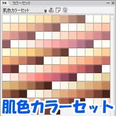 www.clip-studio カラーセット