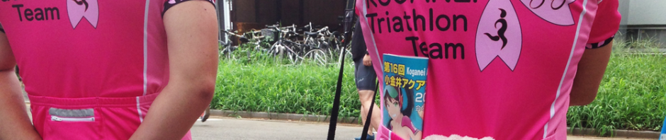 小金井アクアスロン大会
