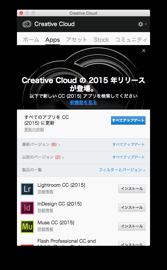 Adobe CC 2015から2014にダウングレードする方法
