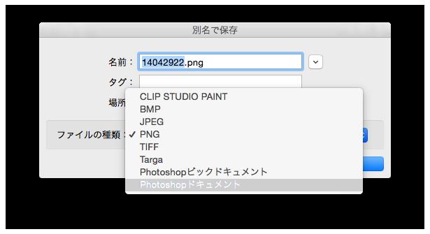 【CLIP STUDIO PAINT】PSDに別名で保存