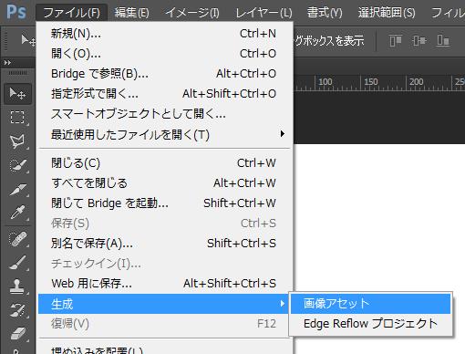 Photoshop CCの機能:画像アセット生成
