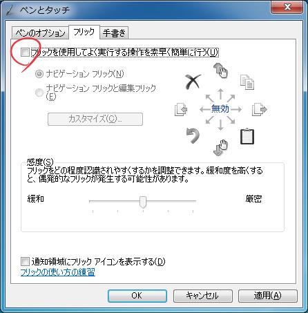 コントロールパネル>ペンとタッチ>ペンのオプションタブ>フリックタブ